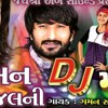 DJ-5 Julan Morli Vagire Rajana Kuvar | Kiran Gadhvi | Gujarati Mp3 Song Download
