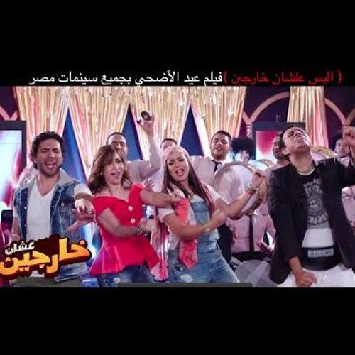 اغنية محمود الليثى تخاصمنى تصالحنى توزيع بيجا تو