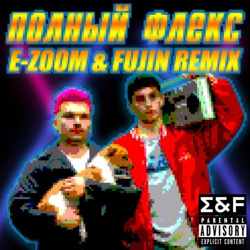 Дабл Джем - Полный Флекс (E-Zoom & Fujin remix)