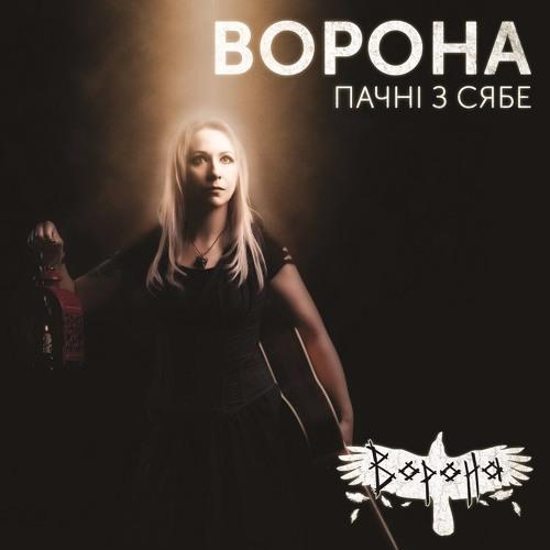 Ворона - Пачні зь сябе (прэм'ера EP, 2017)