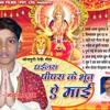 02. ManKara Tate Durga Mai Ke Darshan Kara Di