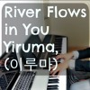Yiruma, (이루마) - River Flows in You -Piano Covers