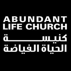 اعطي الامم لك _ كنيسة الحياة الفياضة
