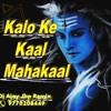 Kalo Ke Kal Mahakal Dj Ajay Jbp Remix