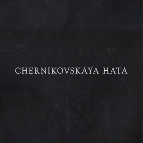 Malchik Moi (feat. Devushka Shkolnika)