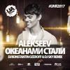 Alekseev - Океанами Стали (DJ Konstanin Ozeroff & DJ Sky Radio Remi...
