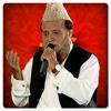 Ae Saba Mustafa Say Kehdena - Siddiq Ismail