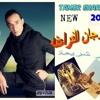 Download تامر شريعه مهرجان الفراعنه الحان حماه ابو السعود جديد2017 tamersharea new2017 Mp3