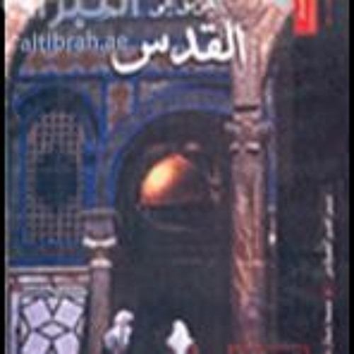 الطريق إلى القدس (4-4)– كتاب مسموع