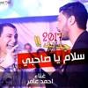 Download احمد عامر وعبدالسلام سلام  يا  صاحبي  موال - جديد 2017 Mp3