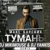 Макс Барских - Туманы (DJ Yankis & DJ Mikimouse Remix)