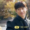 Kim Feel (김필) - 내일 그대와 (With You) [Tomorrow With You OST Part 2]