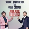 Эльбрус Джанмирзоев feat. Фаган Сафаров - Пополам (Nariman Studio)