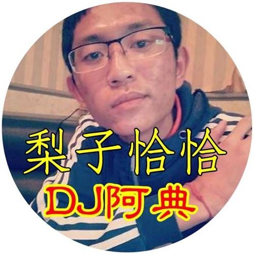 梨子恰恰 ( DJ 阿典 - 2017 ) 客製