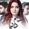 Rasm - E-Duniya - OST - Ali Azmat