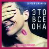 Сергей Лазарев - Это Всё Она (DJ Prezzplay MashUp)