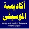 قضية عم أحمد  عزف كمانجة