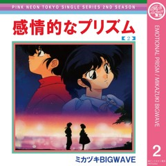 ミカヅキBIGWAVE - Emotional Prism 感情的なプリズム [PNTSS0202]