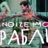 Noize MC - Грабли (Eugene Naumenko instrumental remix) mp3