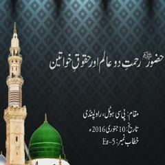 Huzoor (PBUH) Rahmat e Do-Aalam aur Haqooq e Khawateen - Speech by Dr Hassan Qadri