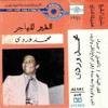 الطير المهاجر - وردي(Al-Tair Al-Muhagir - WARDI) - Instrumental [ PROD BY. X.O.B ]
