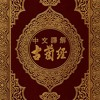 Holy Qur'an - Chinese Translation  - Sūra Al-Humazah -  对诽谤者