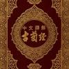 Holy Qur'an - Chinese Translation  105 - Sūra Al-Fīl - 大象