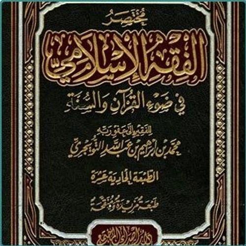 Kajian Kitab: Mukhtashor Fiqhul Islamiy (Bab Akhlak) 02 - Aris Munandar, M.P.I