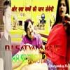 Bachche Ki Jaan Levegi Hard Comptition Mix Dj Satyam Knp 8858706812.mp3