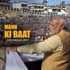 Gujarati Version Mann Ki Baat 26 February 2017