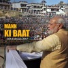 English Version Mann Ki Baat 26 February 2017