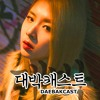 DaebakCast Ep. 7 - K.A.R.D, The T-ara Scandal, & Jacob's Top 15 K-Pop Songs