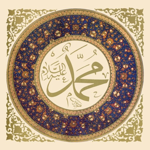 Shama'il of Imam Tirmidhi | The Sublime Characteristics of the Prophet (S)