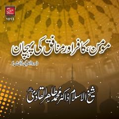 Mumin, Kafir aur Munafiq ki pehchan (Sura al-Baqara ki roshni mein)