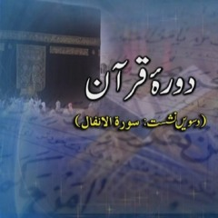 Dowra Quran Surah Alinfaal (Part 10) [Dars Shaykh-ul-Islam Dr. Muhammad Tahir-ul-Qadri]