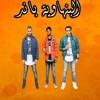 Download مهرجان مجامل مصر | البنهاويه باند | توزيع الكينج مانو | جديد 2017 Mp3