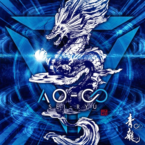 電龍 - AO-1 (AO-∞MIX) [beatmania IIDX 23 copula] by Ryu☆ | Free