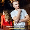 Роман Скорпіон - Давай будем разом