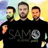 Download القمر | سامو زين Mp3