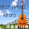 BESTFRIEND (SIMPLE MIX) - KIRORO feat. DJ NHEL CRUZ