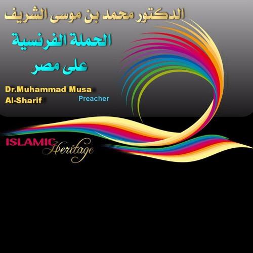 08 الحملة الفرنسية على مصر - الدكتور محمد موسى الشريف