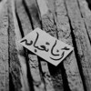 Download MedoHalawa - T3ban l راب حزين ميدوحلاوة - تعبان Mp3