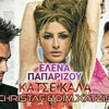 E. Paparizou ft. Christaf & Dim Xatzis - Katse Kala (Remix) 2017 FREE DOWNLOAD