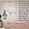 Bengali Instrumental - Aha Oie Aka Baka Poth