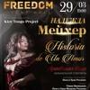 Надежда Мейхер Freedom Event Hall 29.03.2017