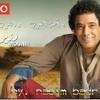 Download البـوم محمد منير الجديد ( يااهل العرب والطرب )كامل Mp3