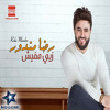 Download Reda_Mandour-Ayami_El_Helwa Mp3