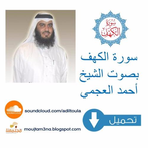 سورة الكهف بصوت أحمد العجيمي