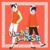 Download 【Furisan & Shido 】 いーあるふぁんくらぶ (1 2 fan club) - 【歌ってみた】 Mp3