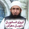 Molana Tariq Jameel New Bayan In Madina 1 March 2017